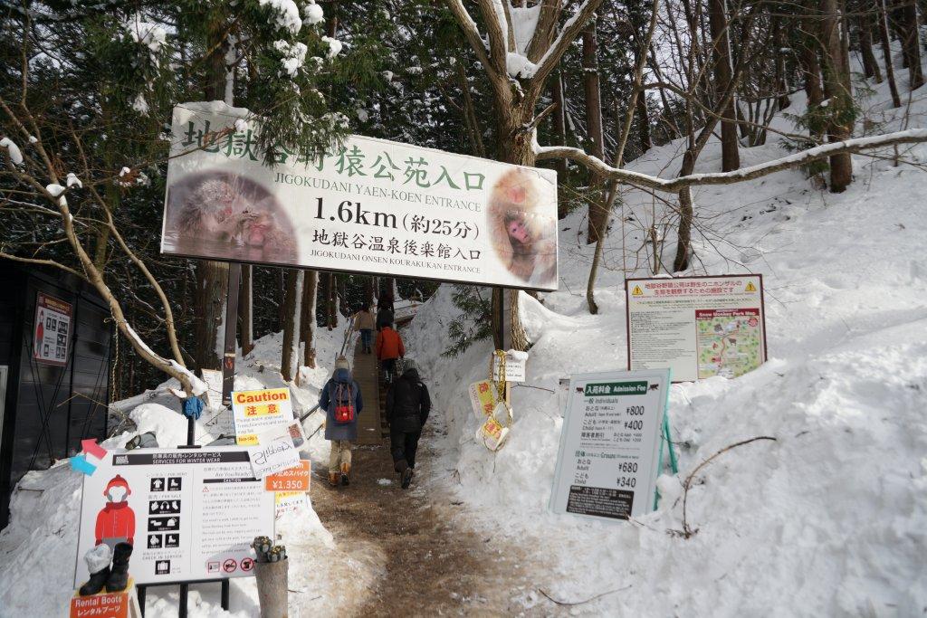 野猿公苑入口