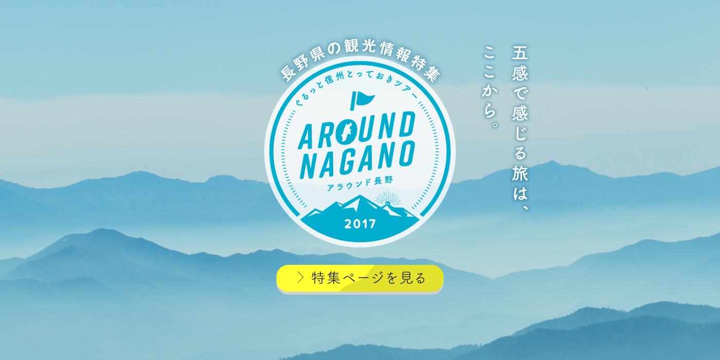 VISIT長野県 観光風景