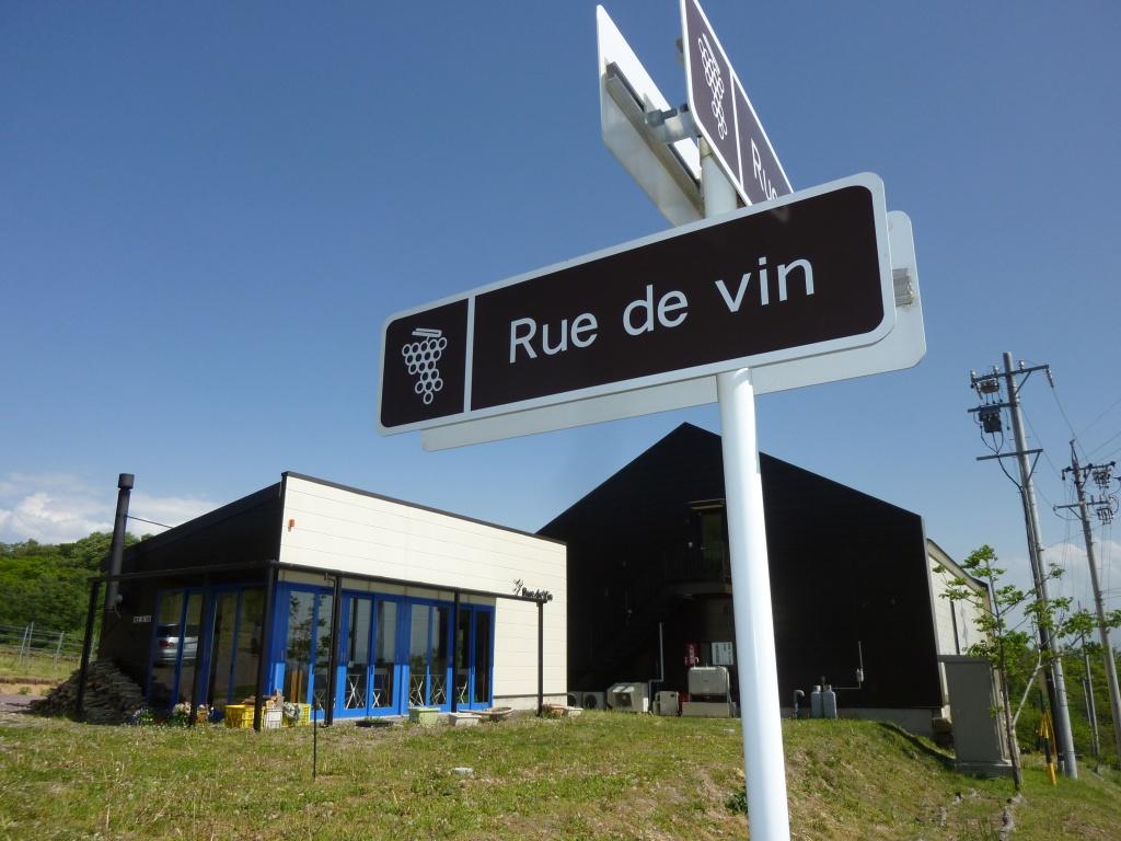 Rue de vin