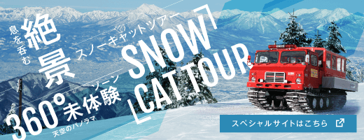 長野県菅平 観光タクシーで行くスノーキャットツアー