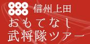 信州上田おもてなし武将隊ツアー
