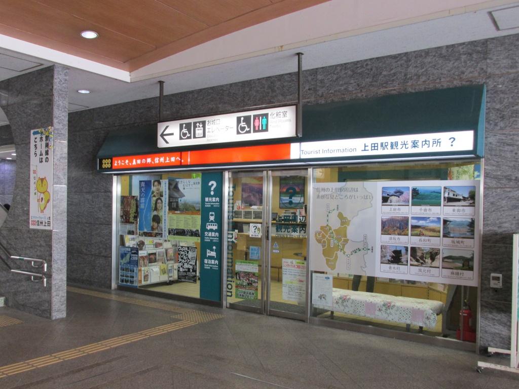 上田駅観光案内所