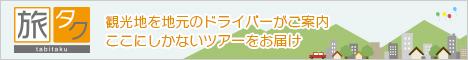 tabitaku_banner_468_60